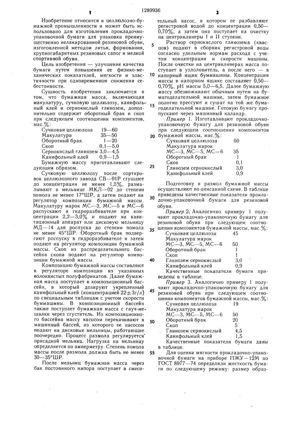схема прибора пжу -12м