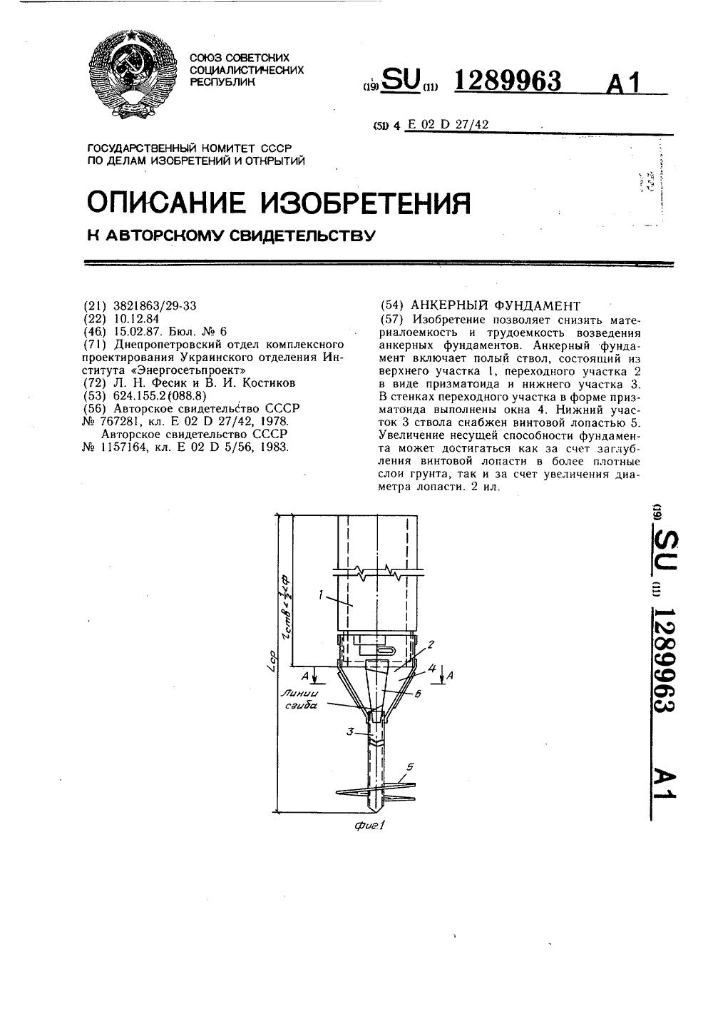 схема фундамента под башенный кран с установкой анкеров