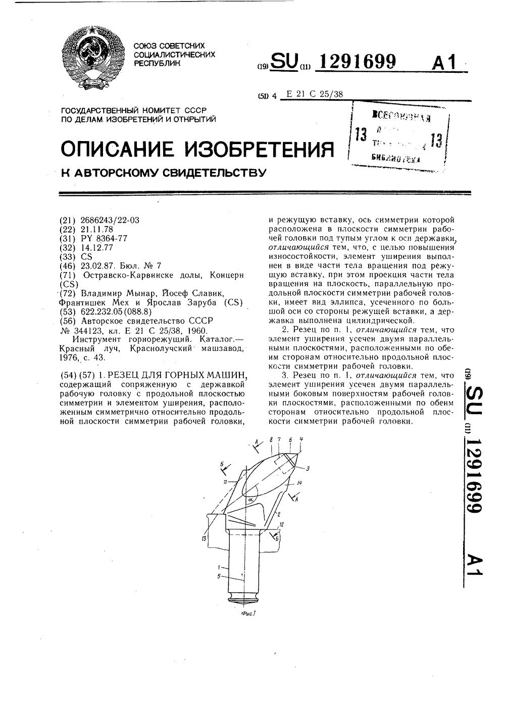 Пластины теплообменника КС 15 Владимир Пластинчатый теплообменник Sondex S8A Дербент