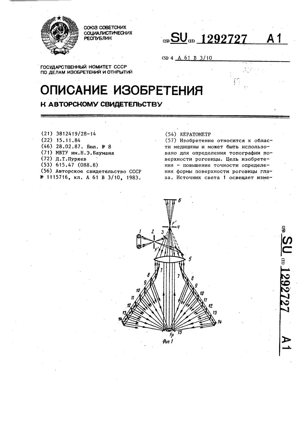 Кератометр