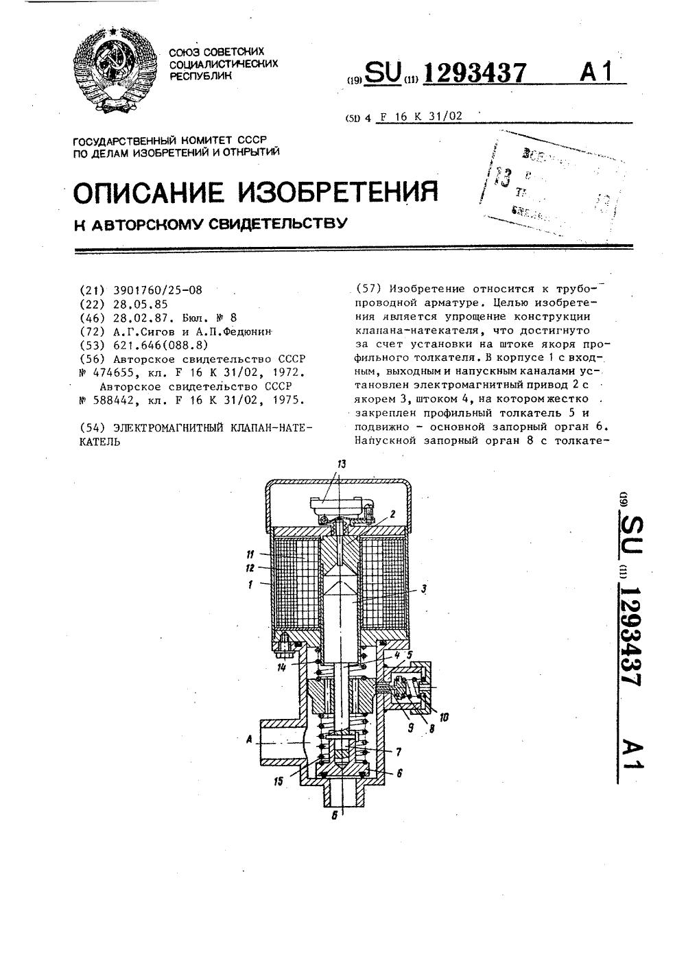 Клапан напускной КН-2,5 с электромагнитным приводом