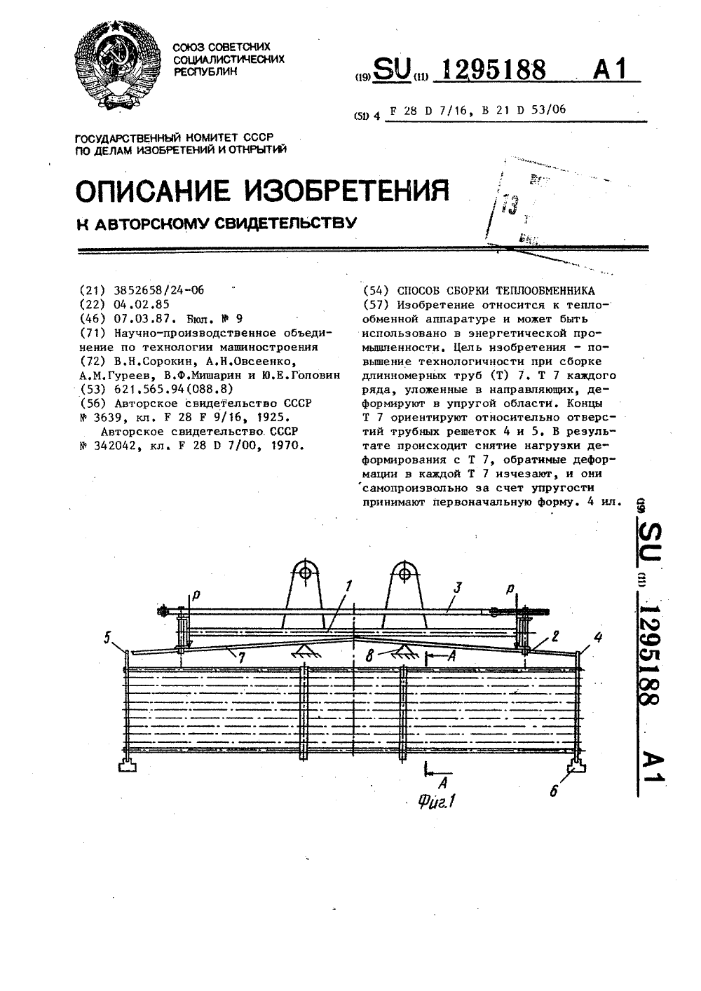 Технология сборки теплообменника alfa laval heat exchanger tightening