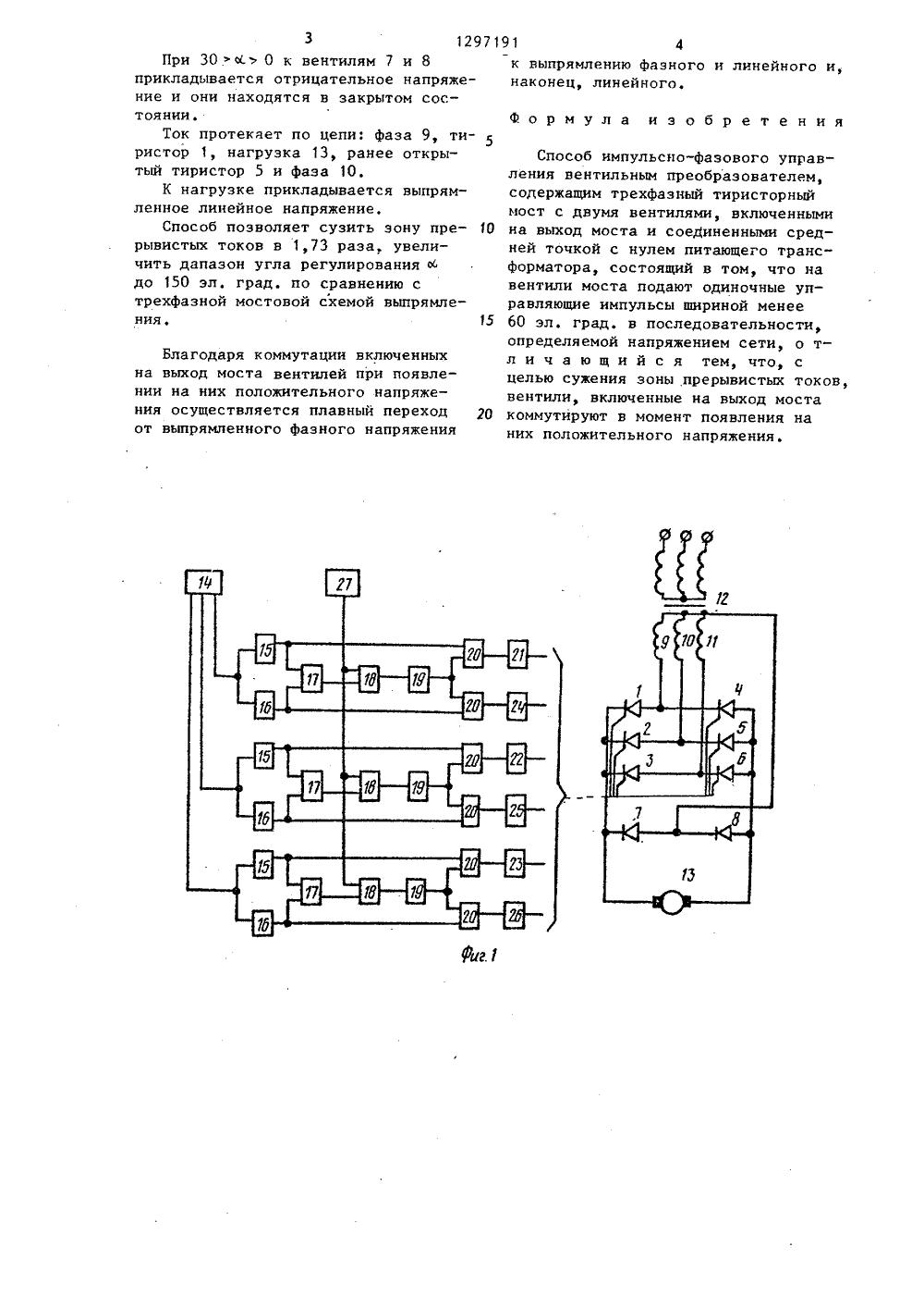 Тиристорный трехфазный регулятор напряжения схема