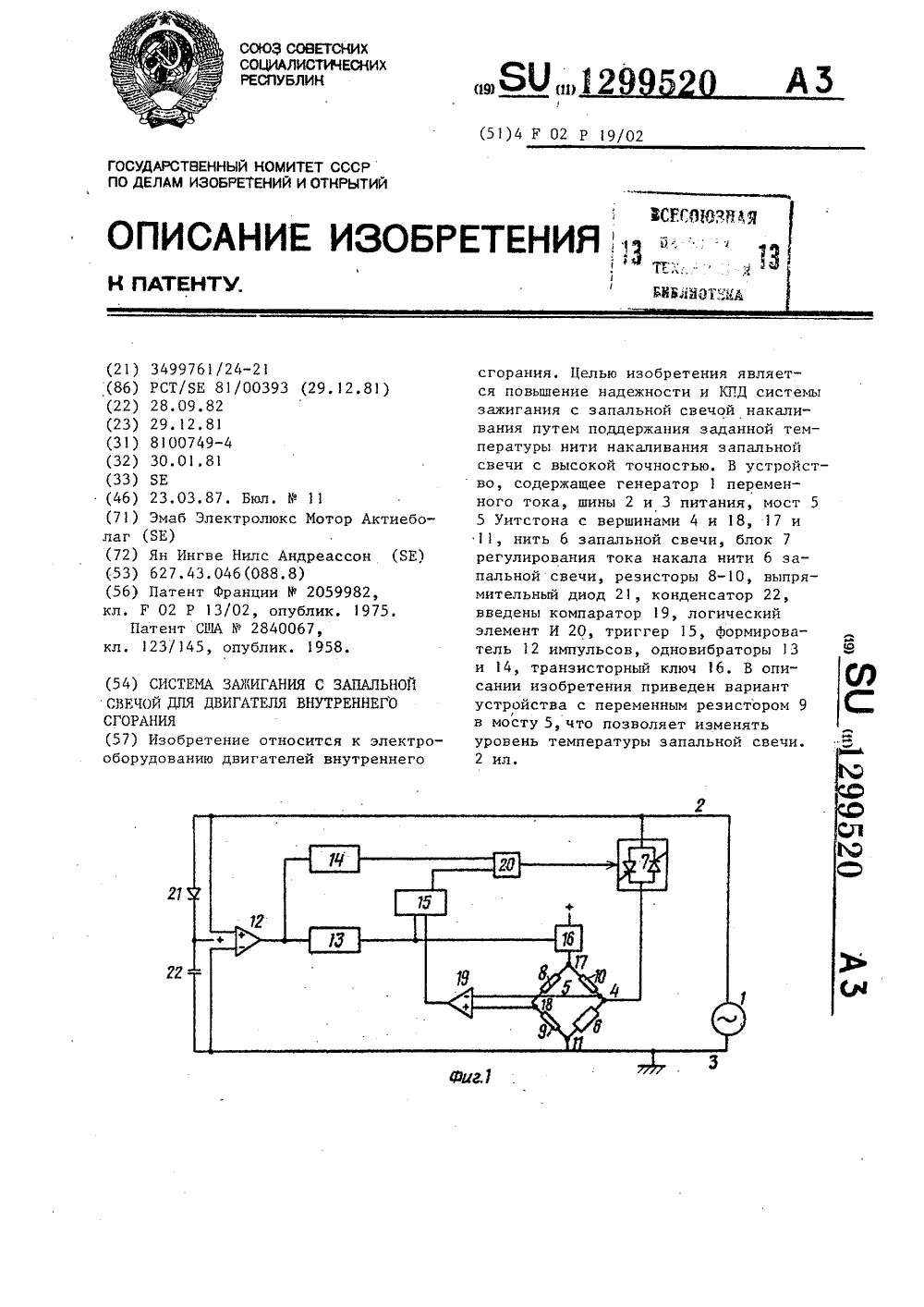 электрофакельная свеча схема пуска