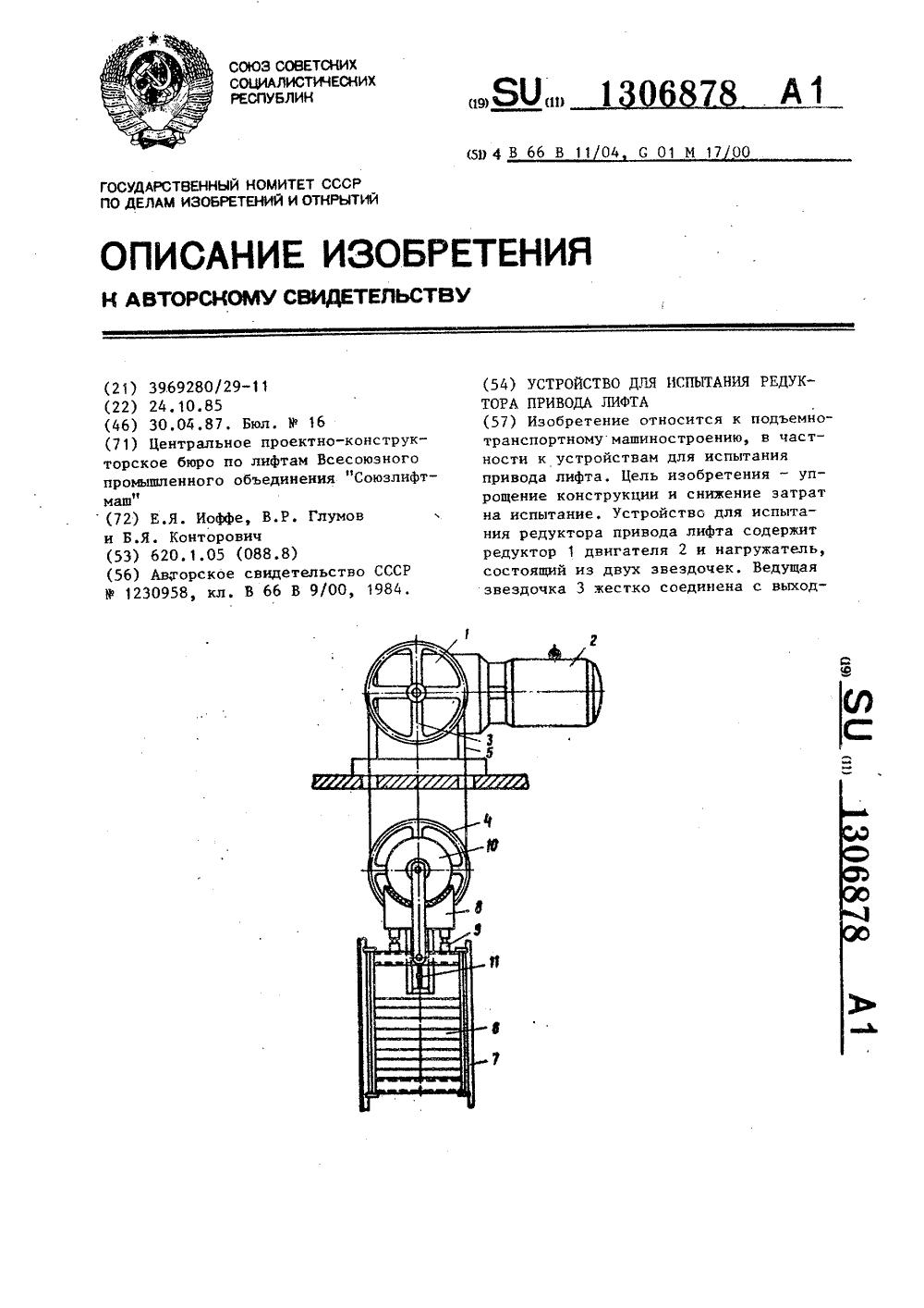 схема датчика точной остановки лифта