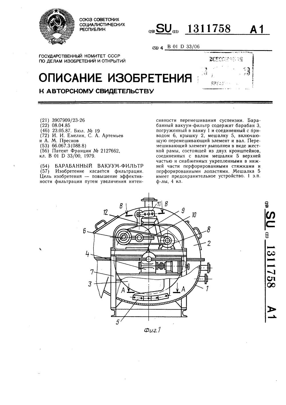 Барабанный фильтр своими руками чертежи 61