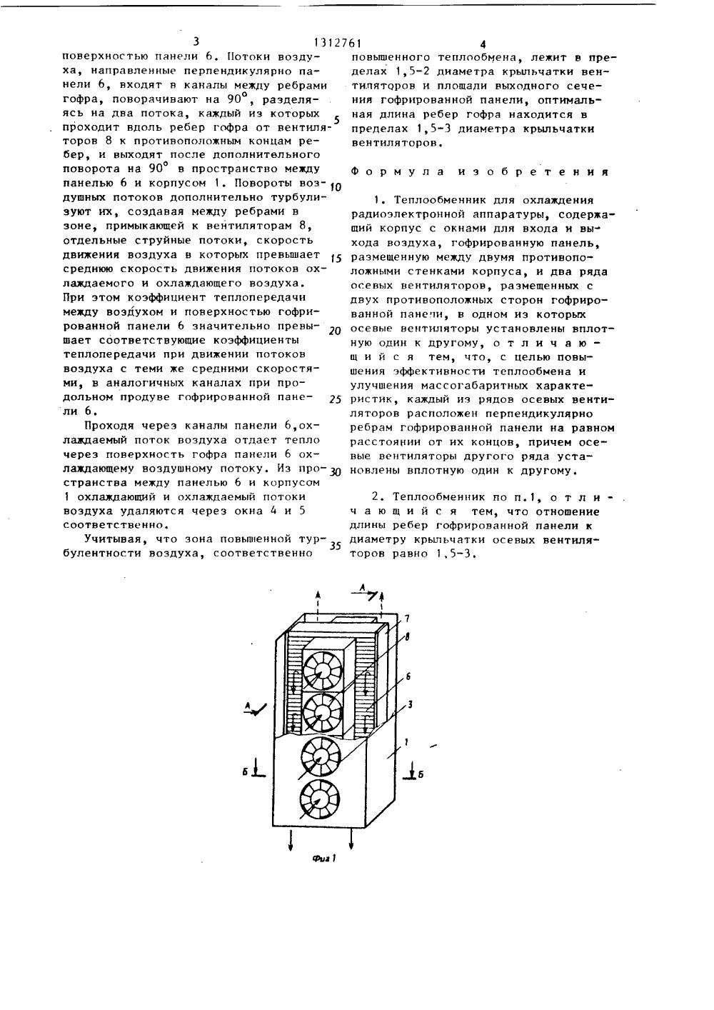 Расчет воздушного теплообменника рэа схема подключения теплообменника для бассейна от солнца