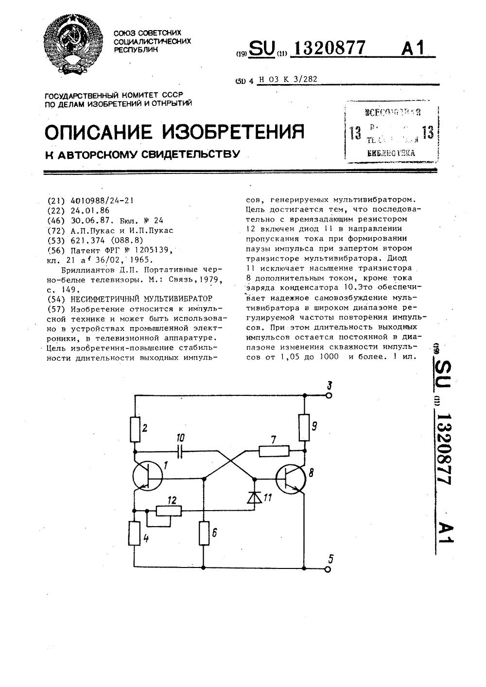 схема симметричного мультивибратора на транзисторах