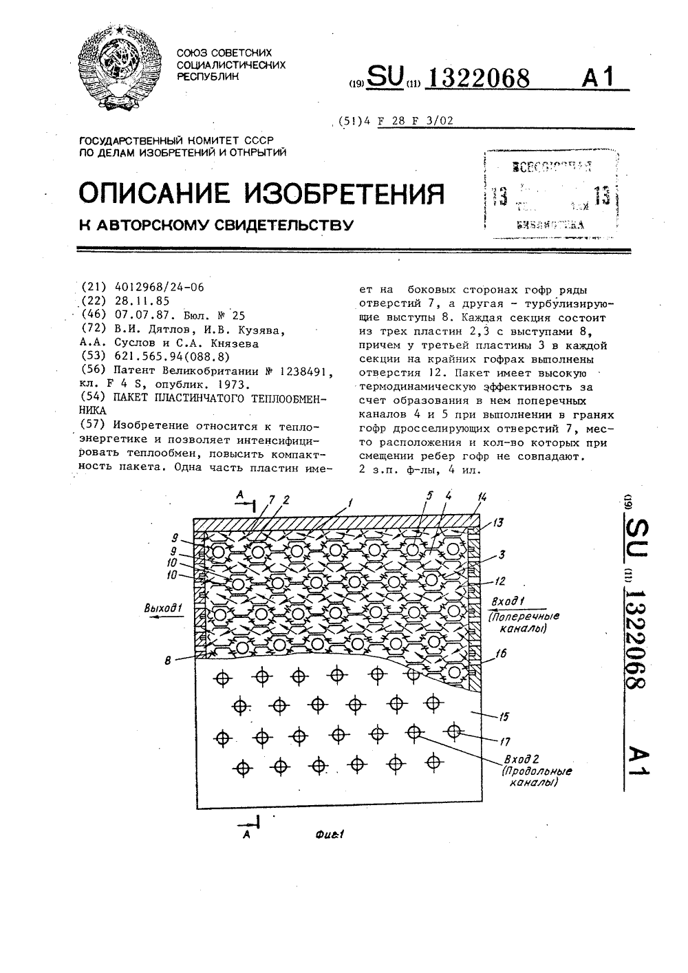 Кожухотрубный конденсатор WTK CF 25 Москва