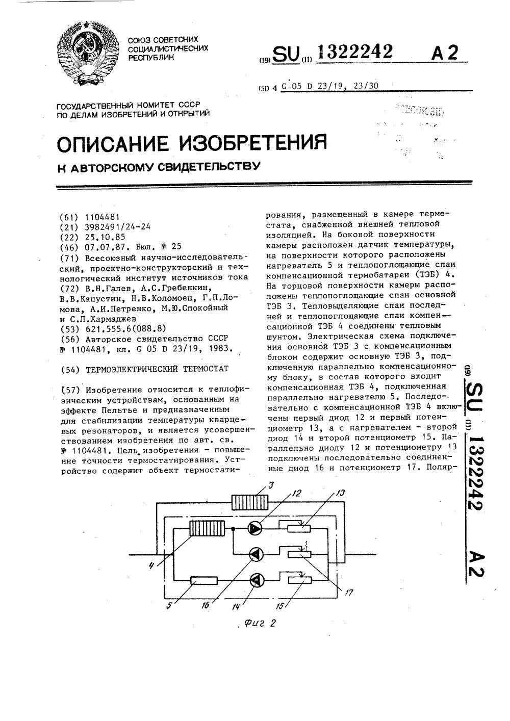 Какая температура термостатов советских стеклянных кварцев