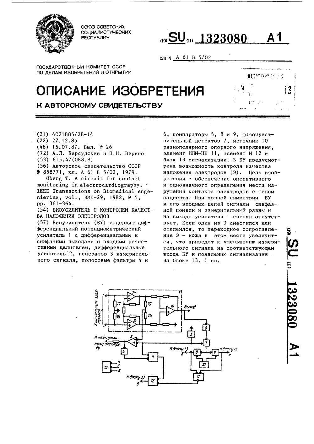 схема накладывания электродов в экг