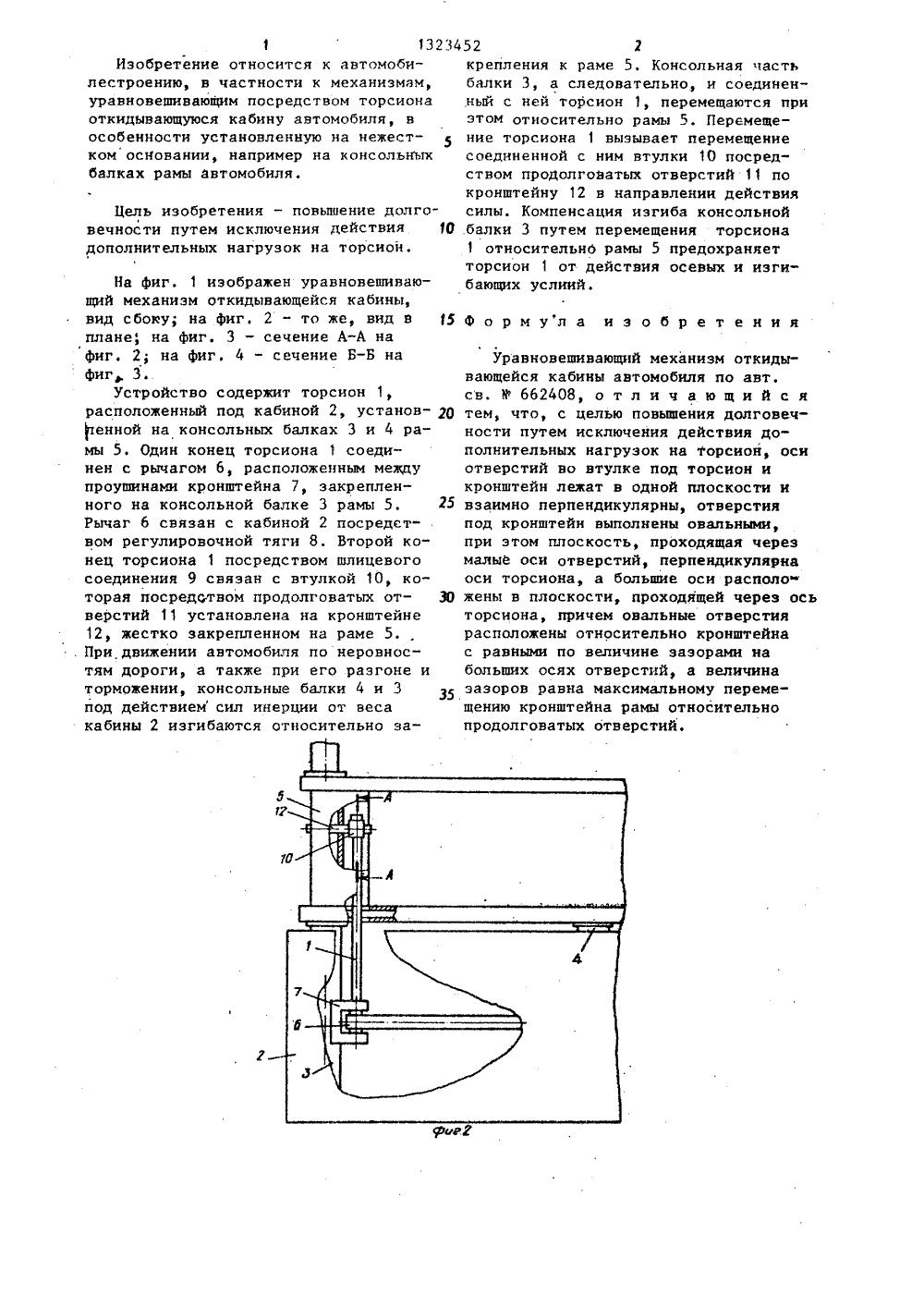 torsion-goliy-mehanizma-uravnoveshivaniya-kabini