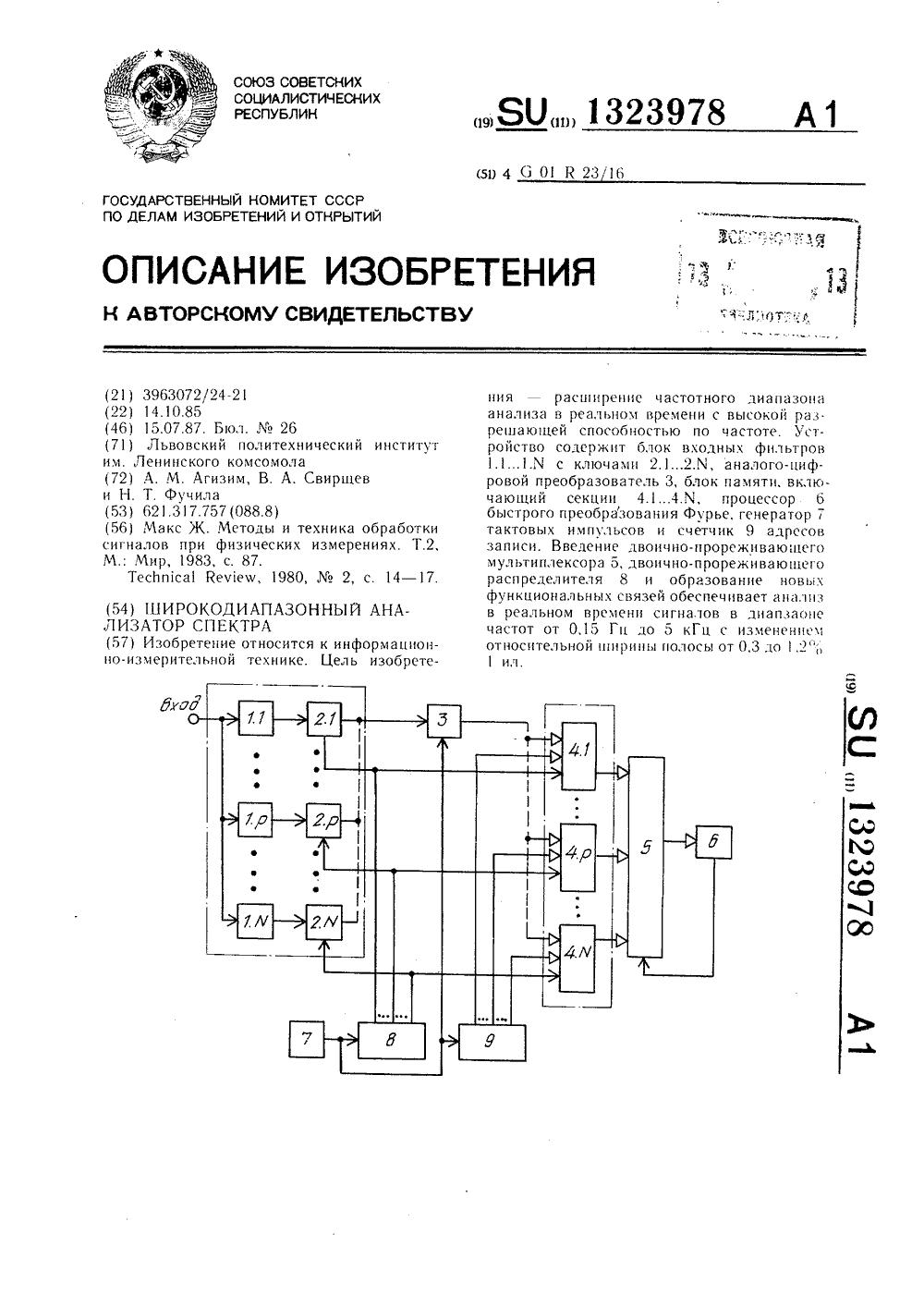 анализатор спектра сигналов принципиальная схема