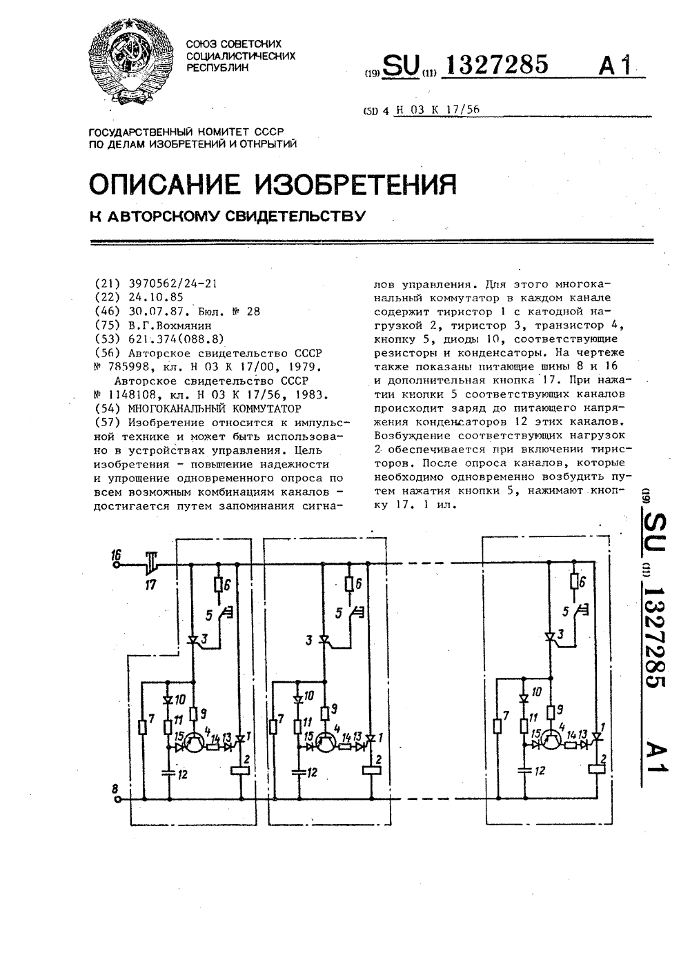 схема коммутатора нагрузки на симисторе
