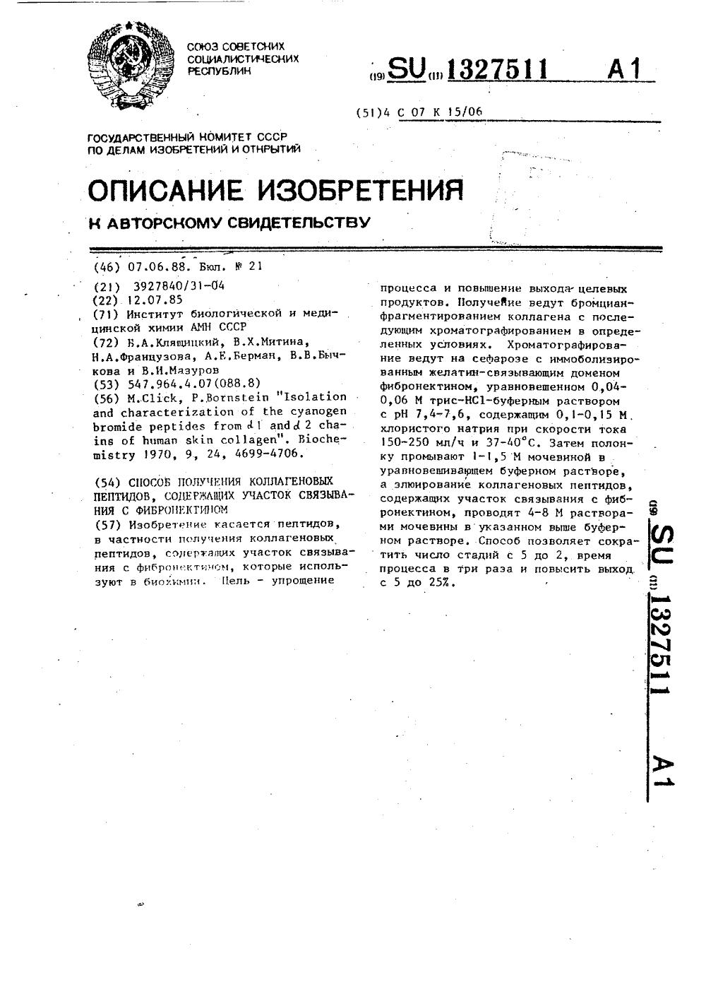 Фибронектин