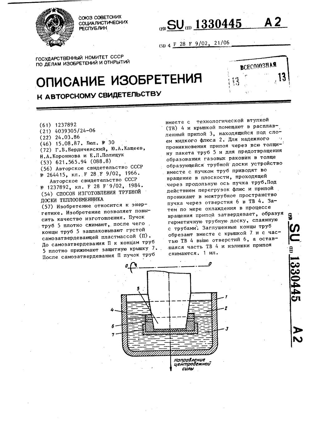 Изготовление трубной решетки теплообменника Пластины теплообменника Анвитэк A3S Мурманск