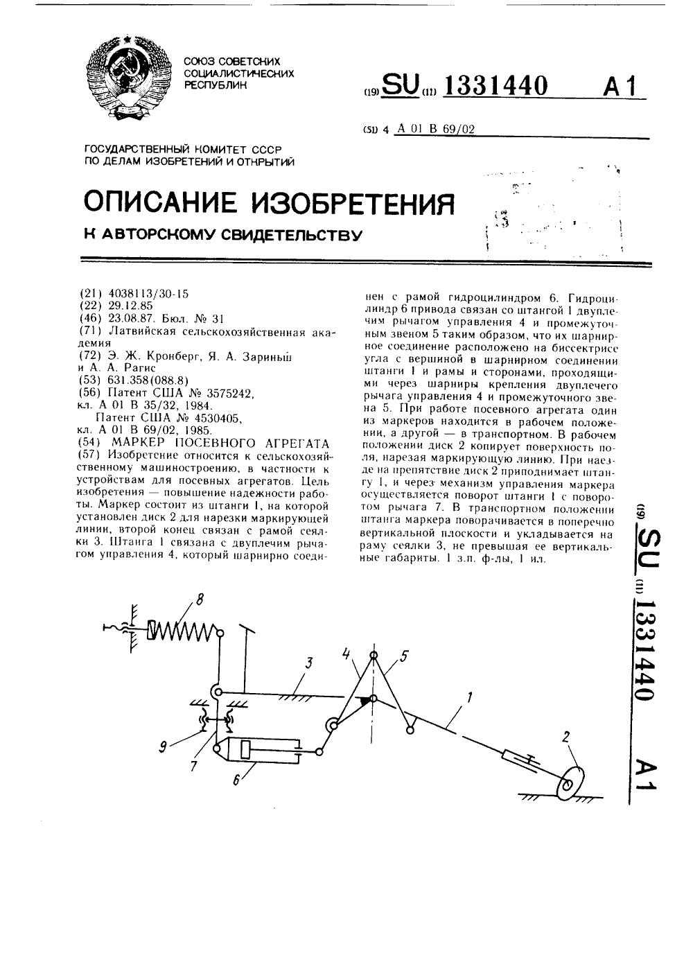 схема составления посевных агрегатов википедия