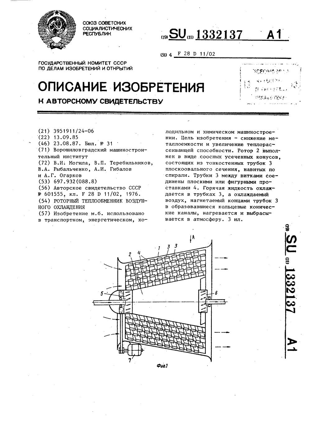 схема натяжки торсионов мл 350