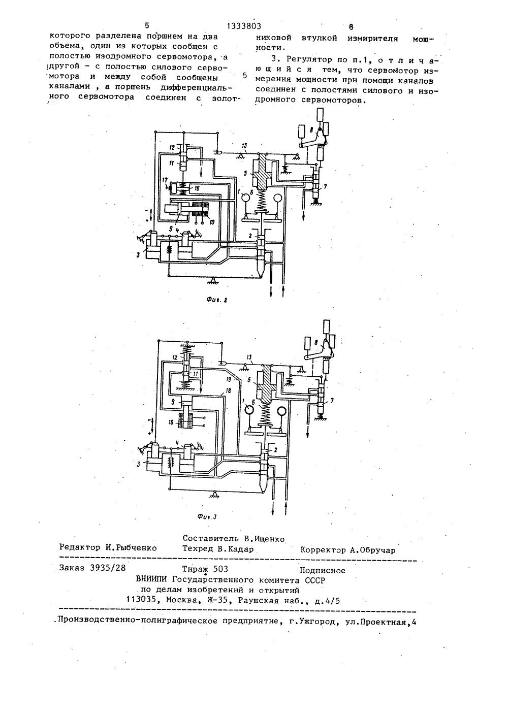 схема рчв для мощных двиготелей