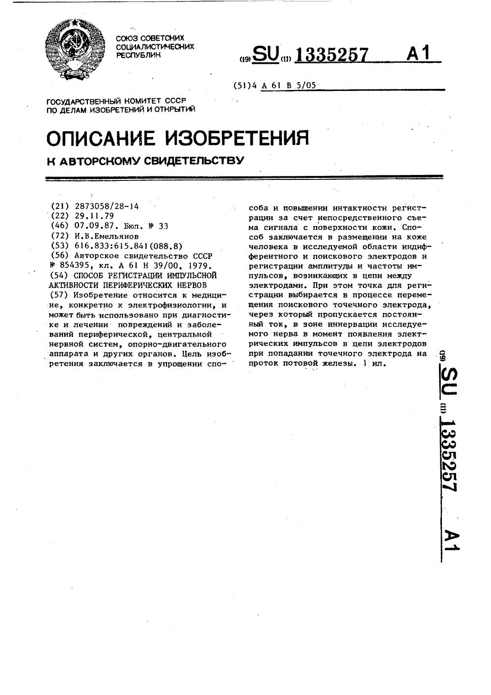 http://patentdb.su/patents_3/1335257-sposob-registracii-impulsnojj-aktivnosti-perifericheskikh-nervov-1.png