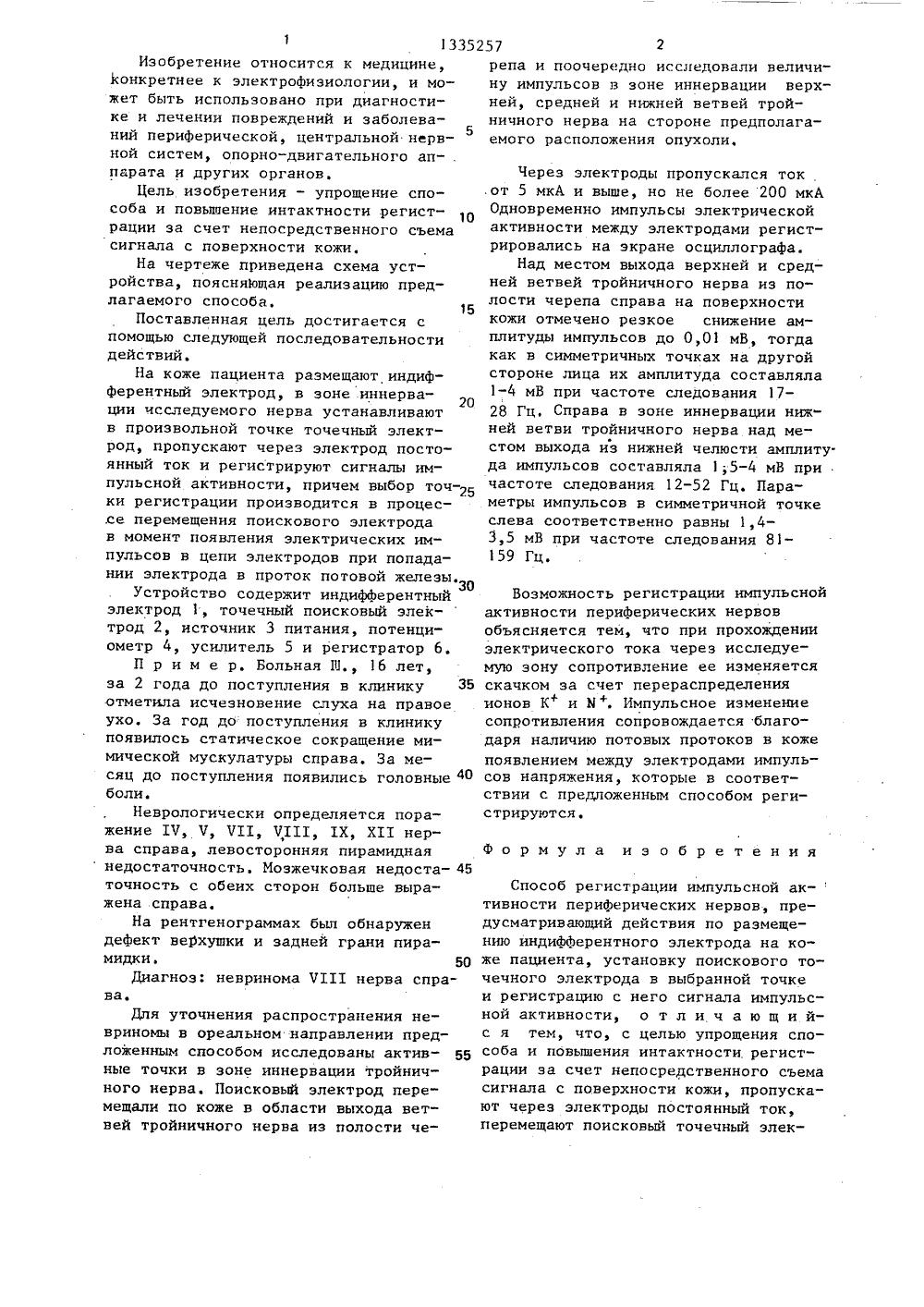 http://patentdb.su/patents_3/1335257-sposob-registracii-impulsnojj-aktivnosti-perifericheskikh-nervov-2.png
