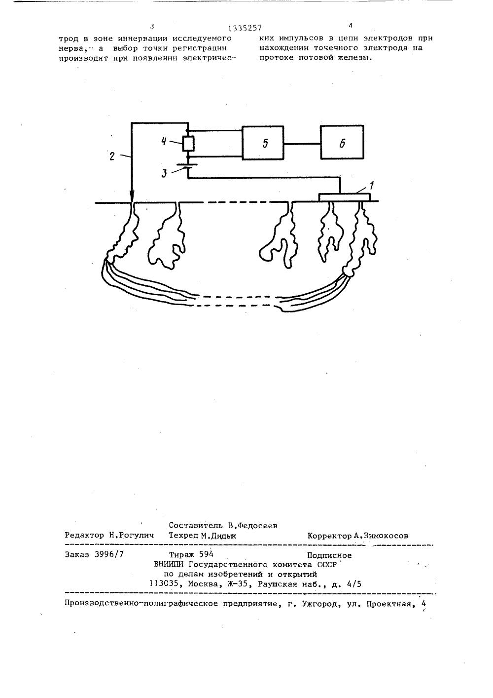 http://patentdb.su/patents_3/1335257-sposob-registracii-impulsnojj-aktivnosti-perifericheskikh-nervov-3.png