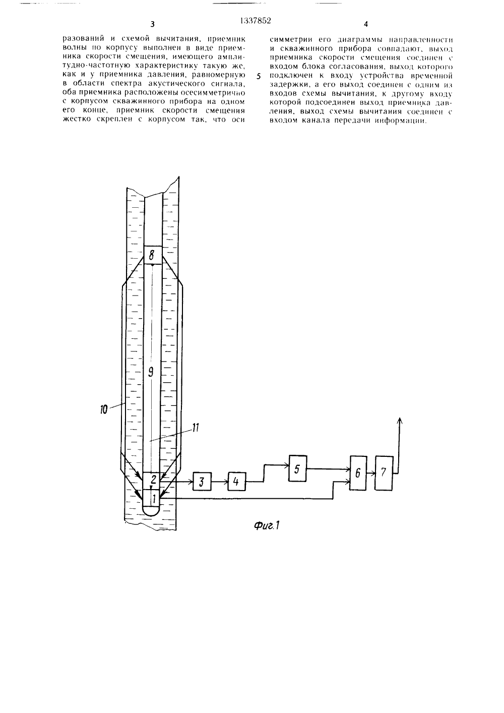 Подавление акустической связи схема фото 881