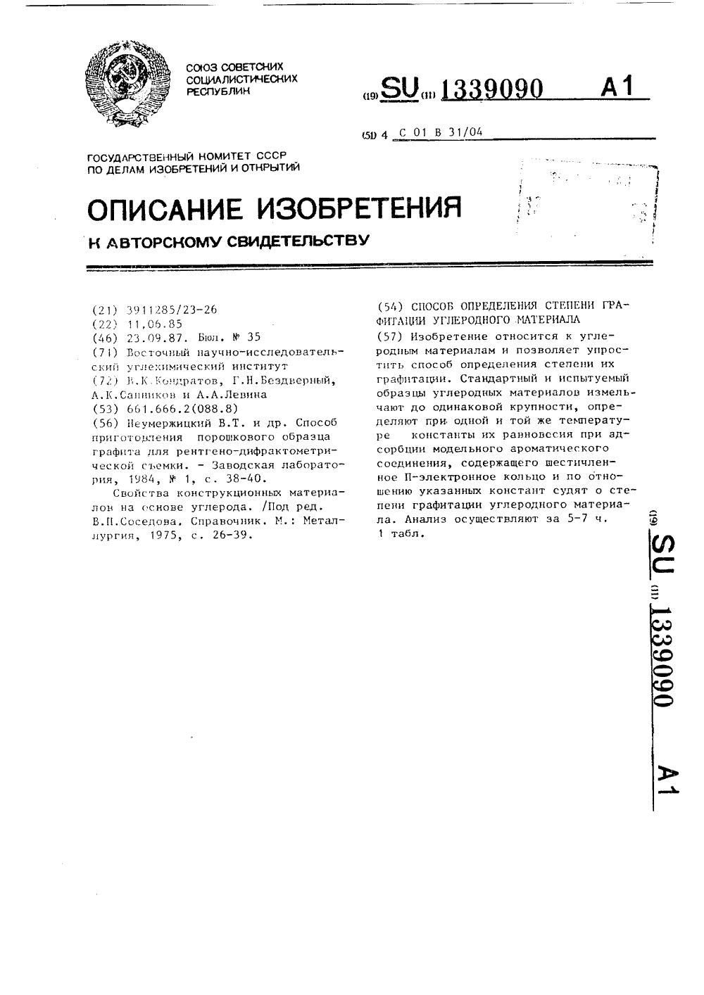 справочник коксохимика том 4 и том 5