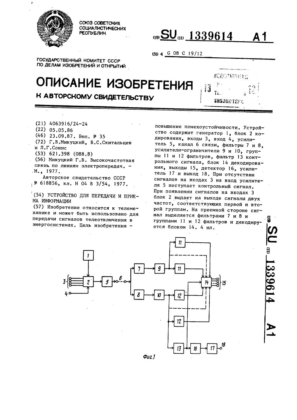 генератор переменной частоты схема в.цыбульский