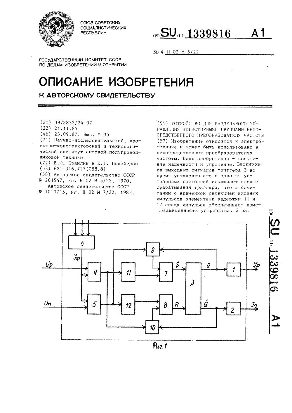 схема зу такт-61с