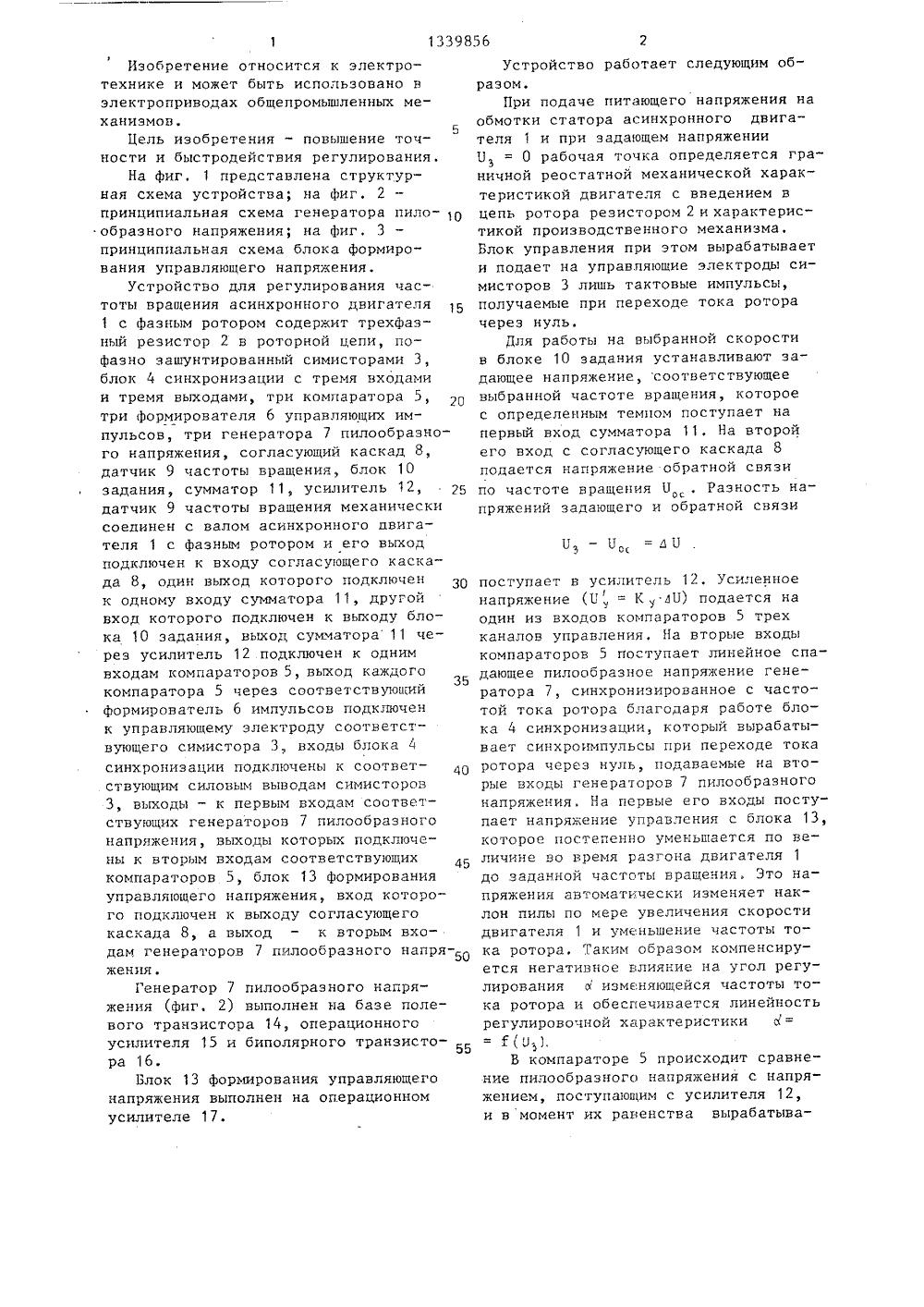 схема управления частотой вращения на симисторе
