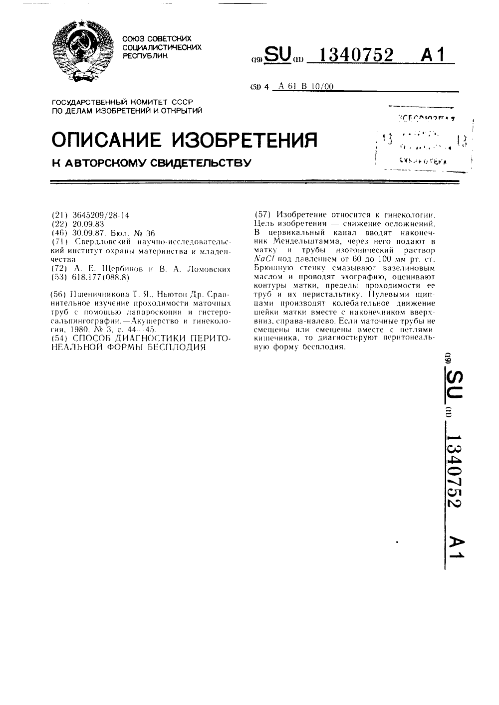 Сальпинголизис