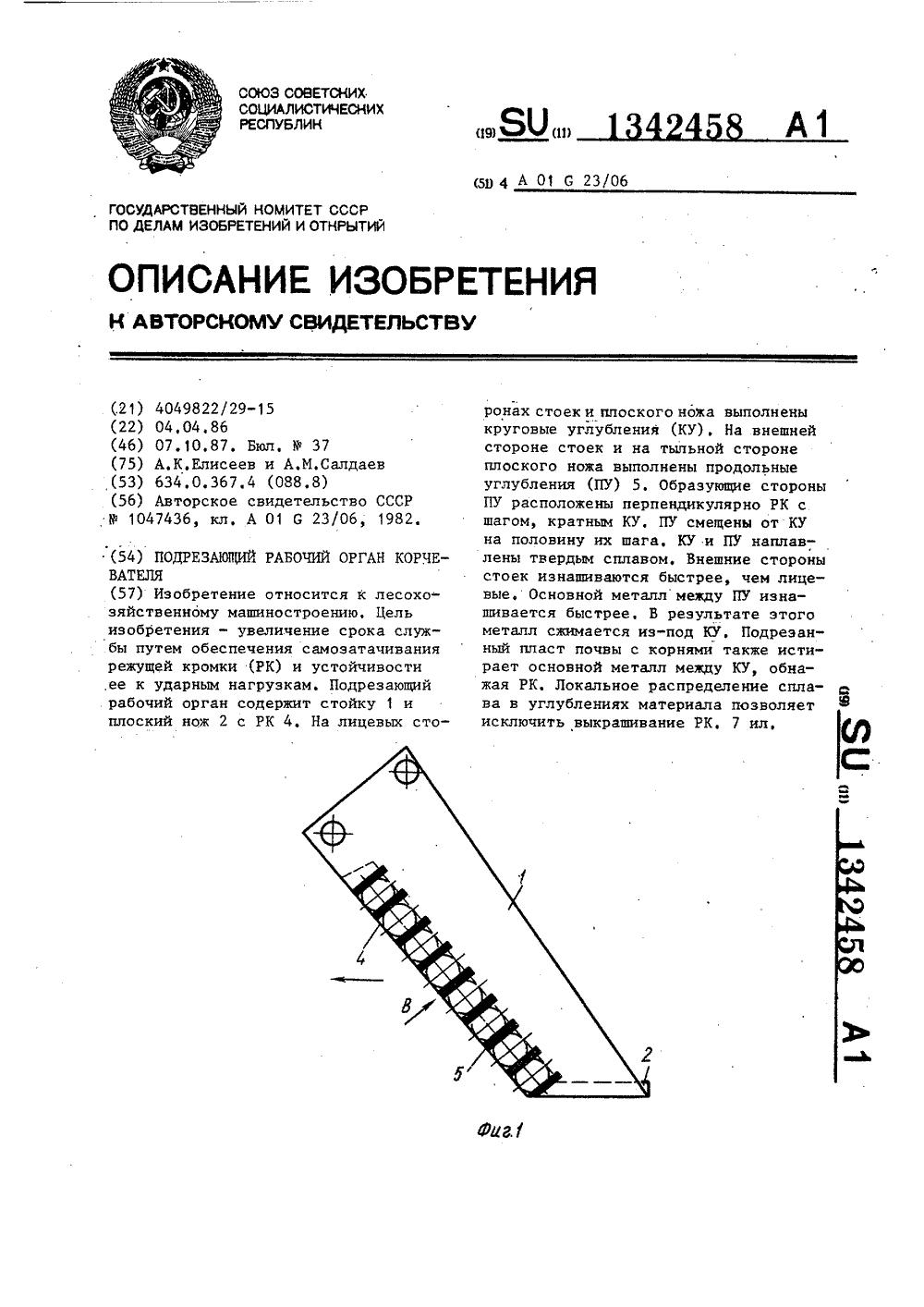 Офтальмодинамометрия