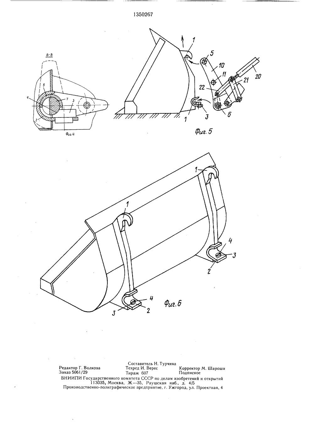 вспотели, белье устройство фронтального ковша погрузчика может быть