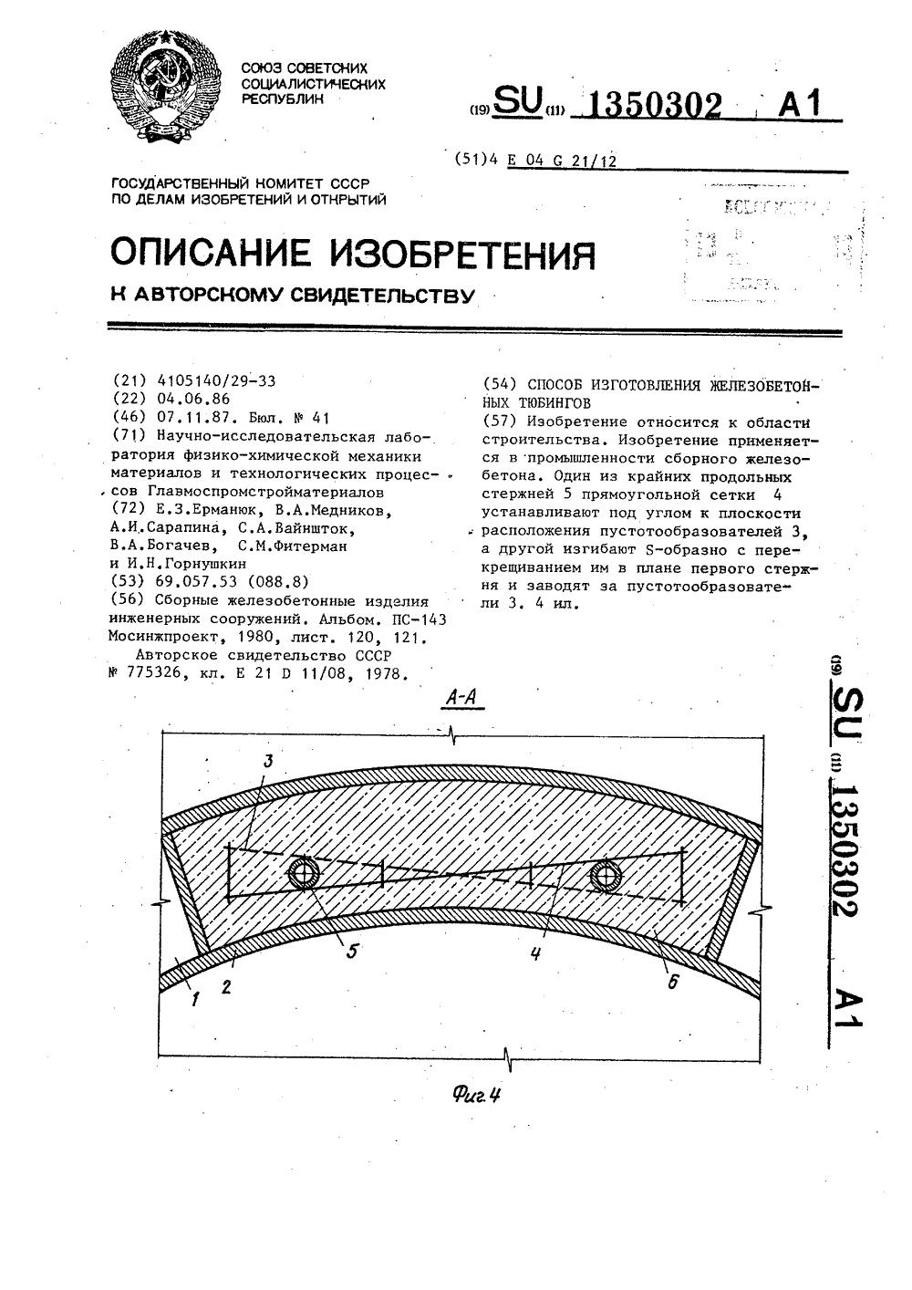Изготовление железобетонных тюбингов захвата для плит перекрытия