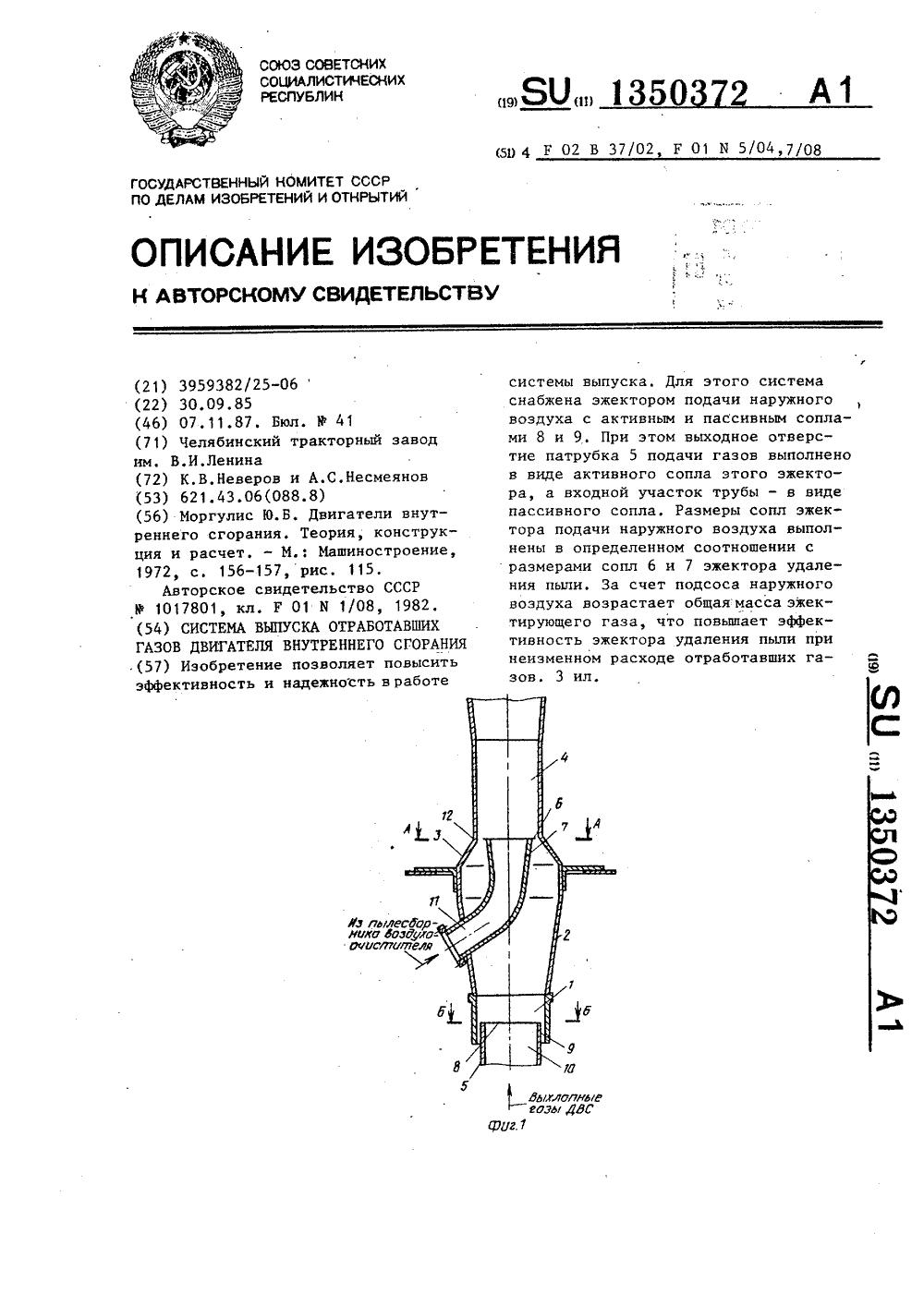 ustanovka-dlya-otsosa-otrabotavshih-gazov