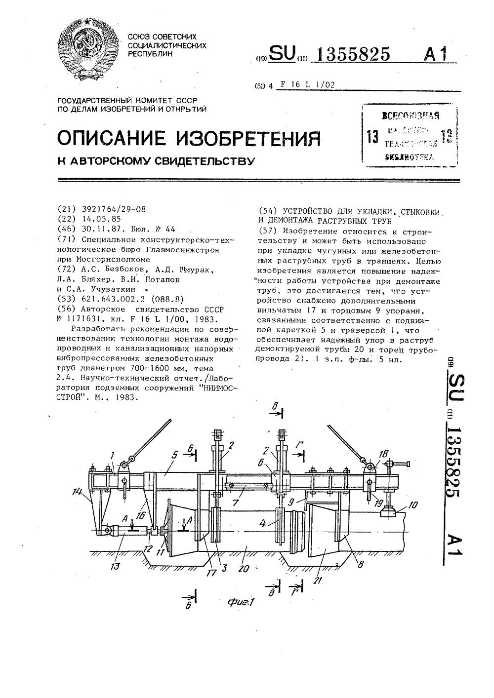 Охрана труда при демонтаже металлоконструкций