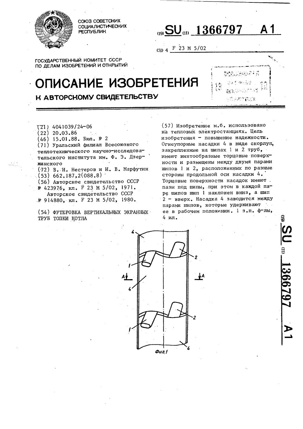 Горелка гг 1 схема огнеупорная амбразура