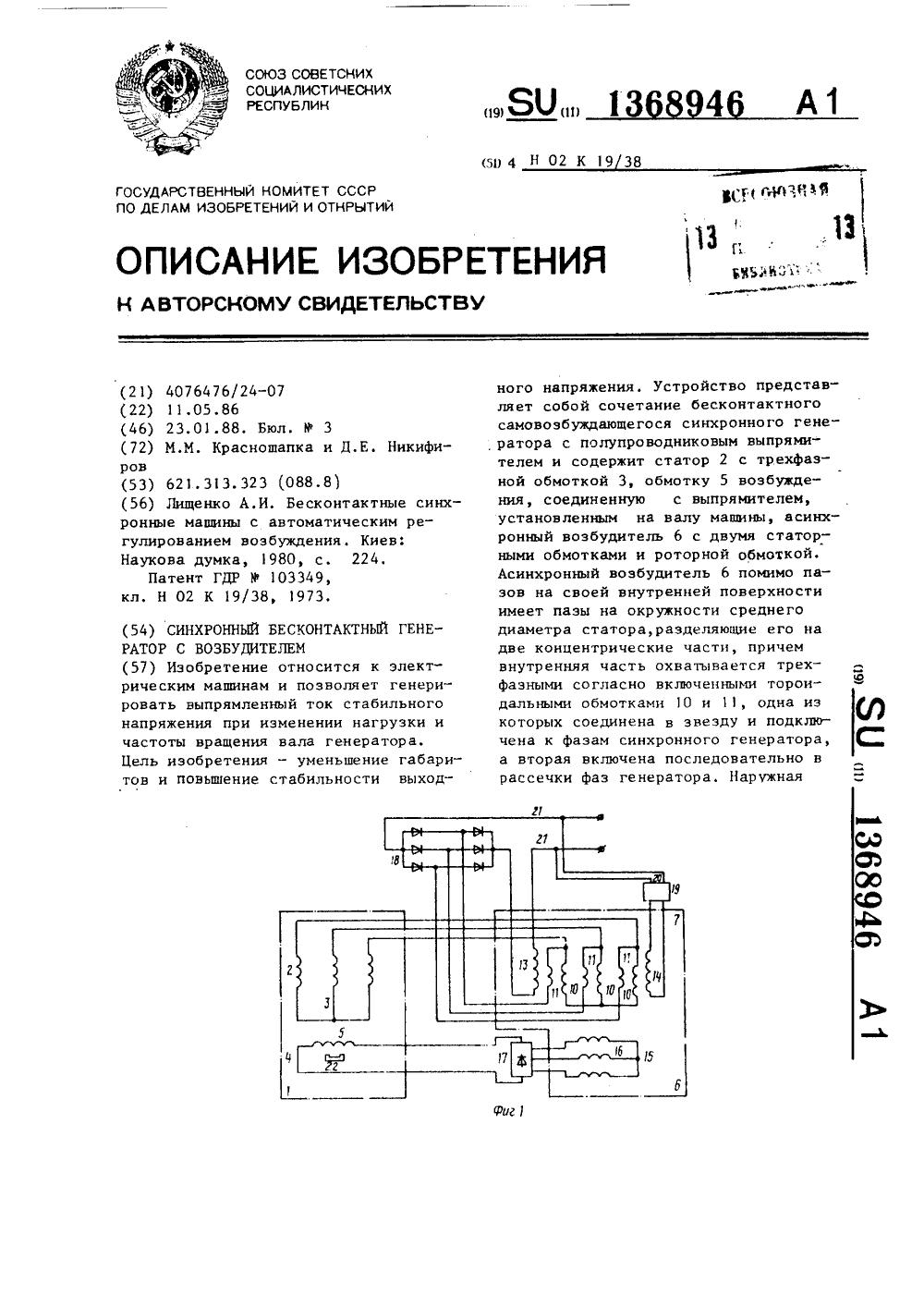 генератор синхронный гс 8 схема