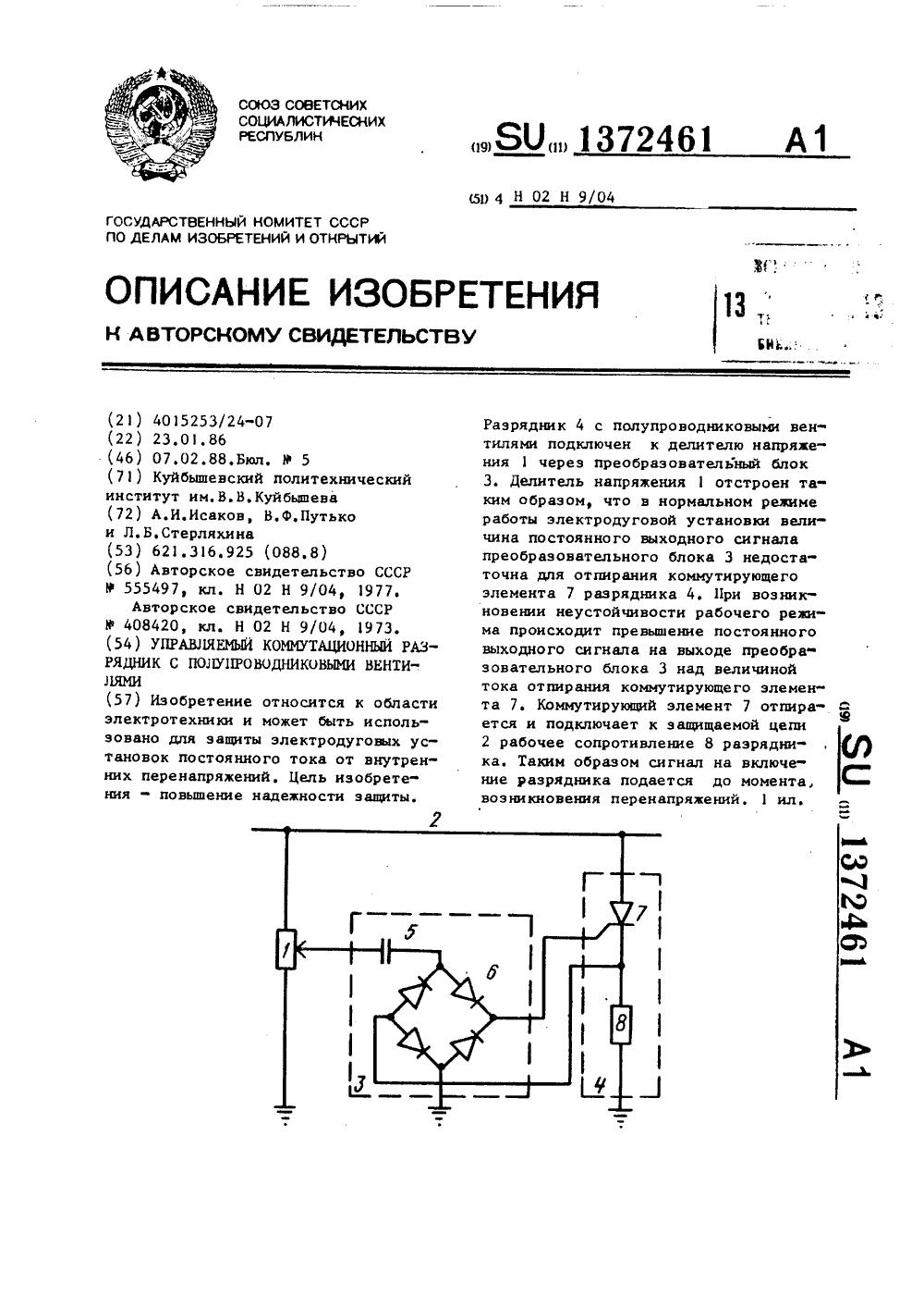трехэлектродный разрядник схема включения