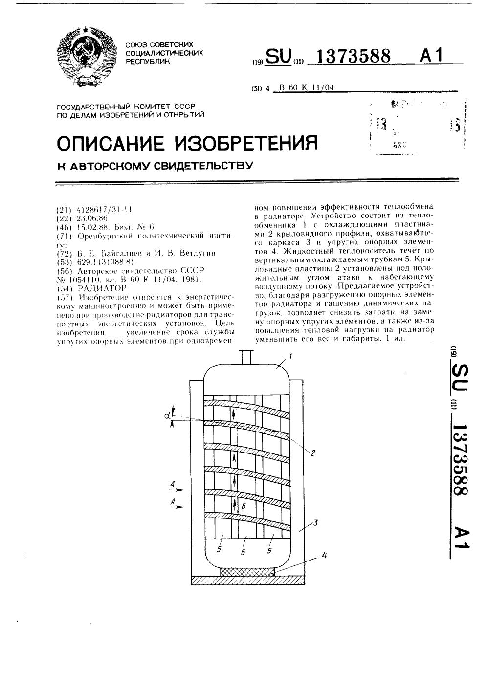 реакторное оборудование