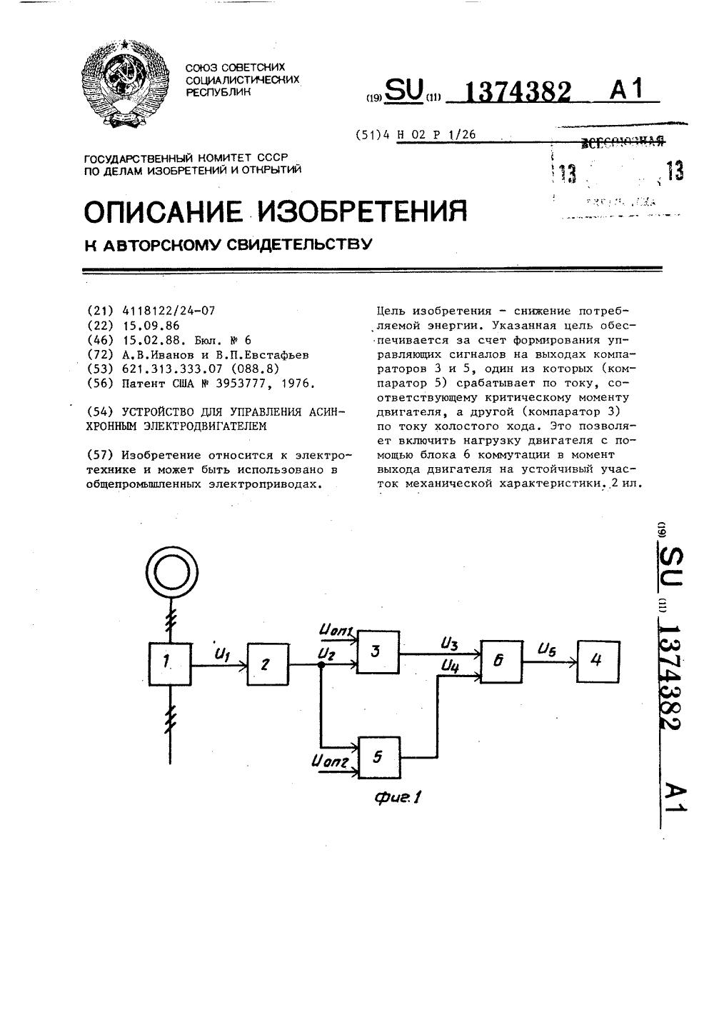 схема управления реверсивным двигателем с нумерацией