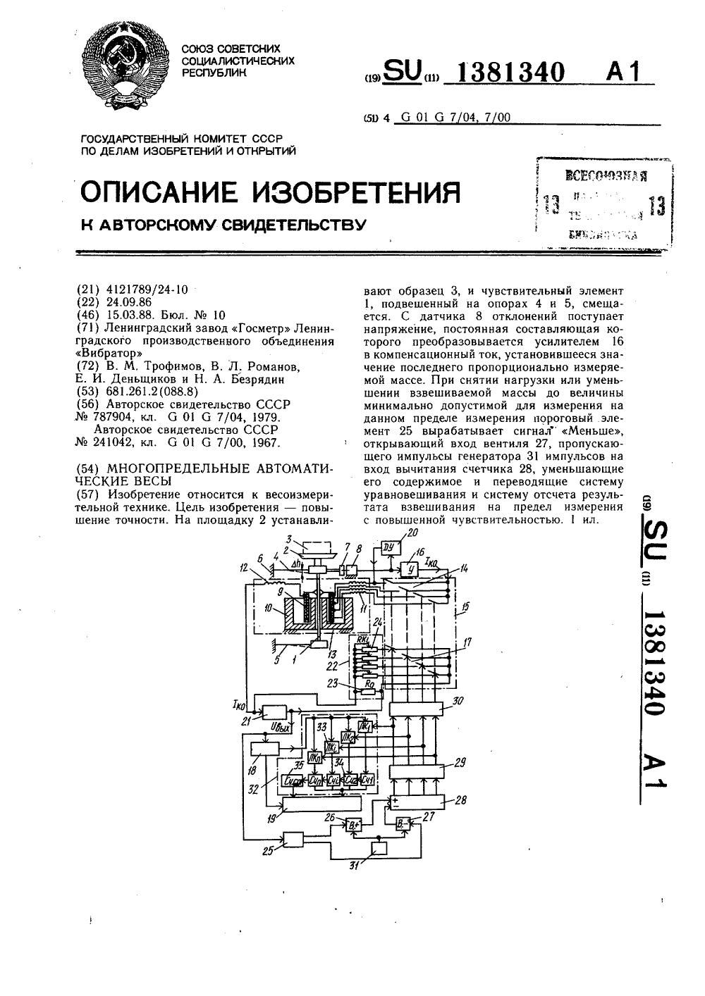 схема дешифратора номеронабирателя