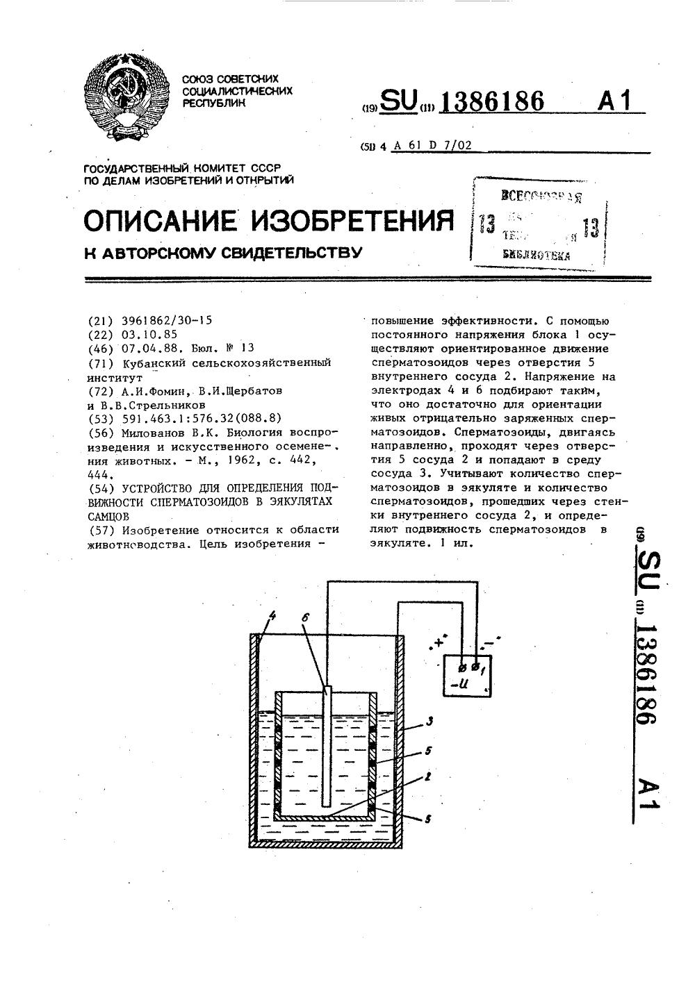 sposob-uvelicheniya-kolichestva-podvizhnih-spermatozoidov