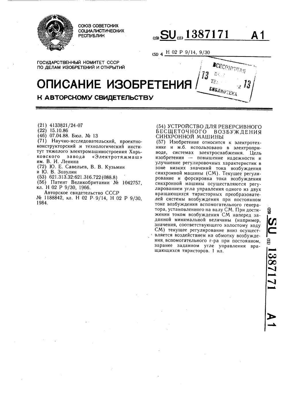 схема входного блока реле тока серии рст 11-13