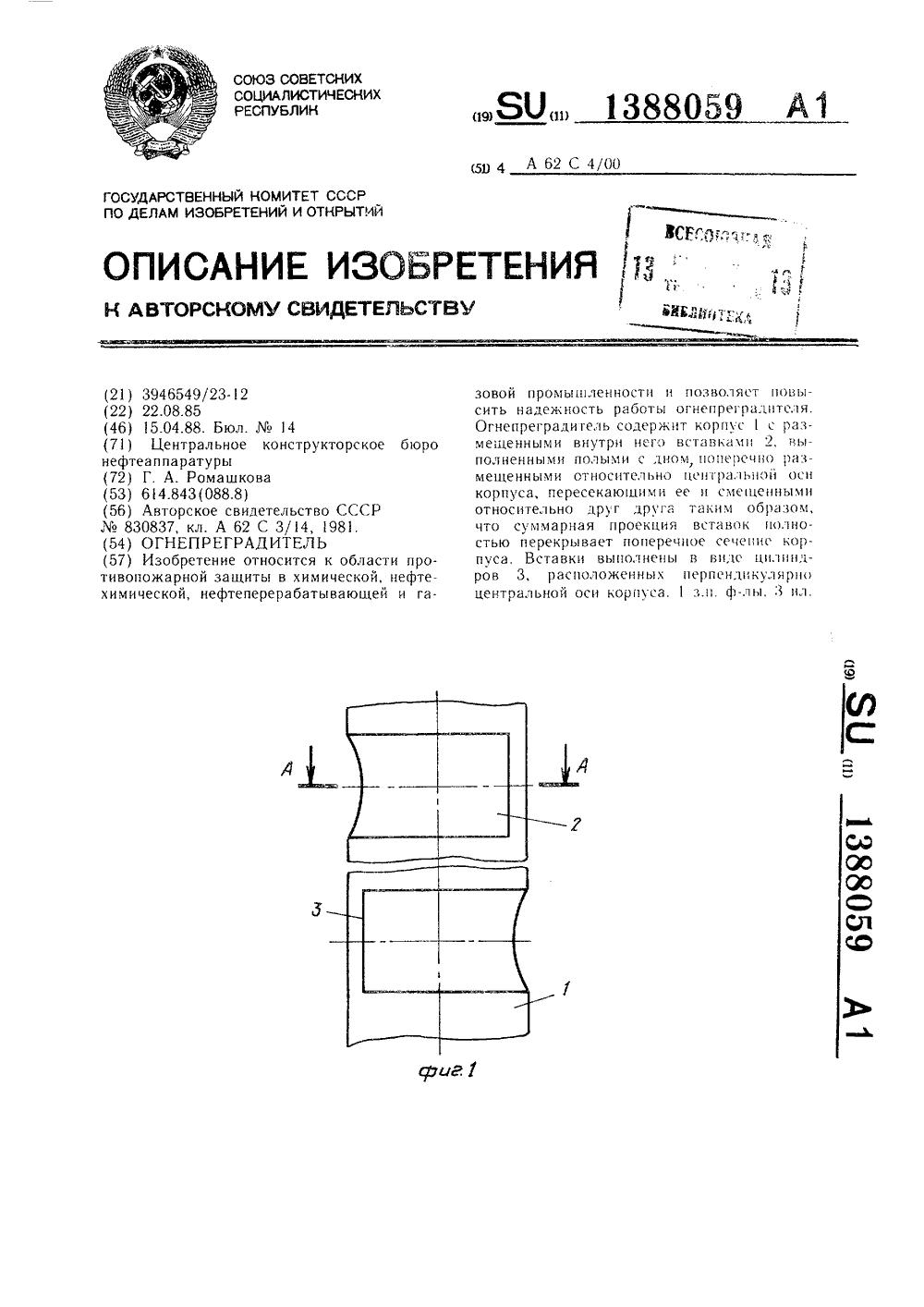 Огнепреградитель ромашковой схема