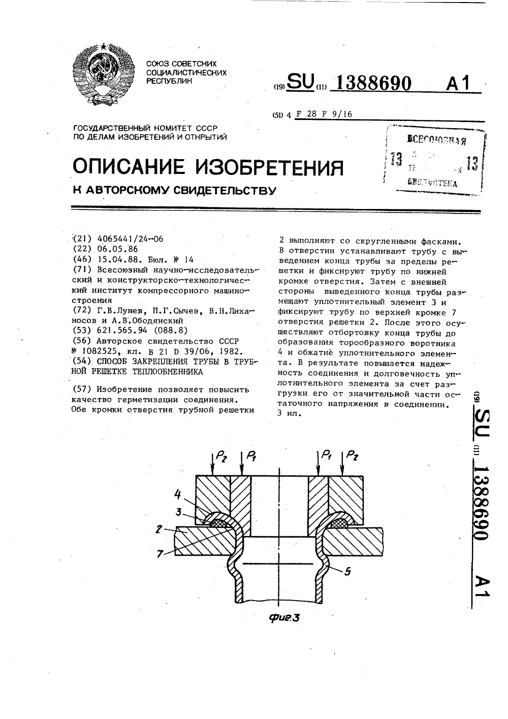 Двойная трубная решетка в теплообменнике Уплотнения теплообменника Kelvion LWC 100M Чайковский