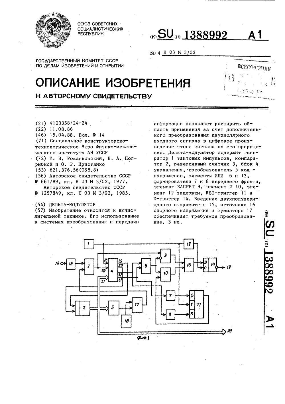 схема дельта модулятор