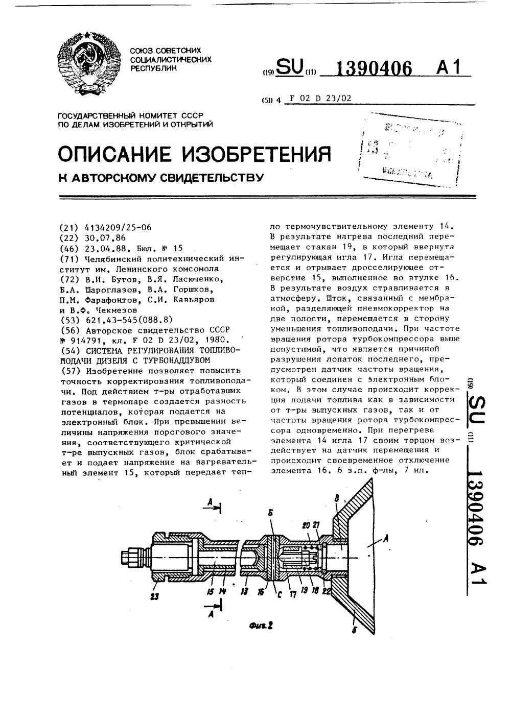 википедия схема системы топливоподачи дизеля
