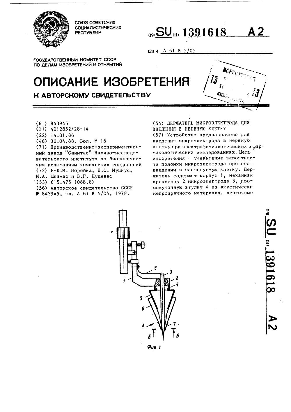 Микроэлектрод